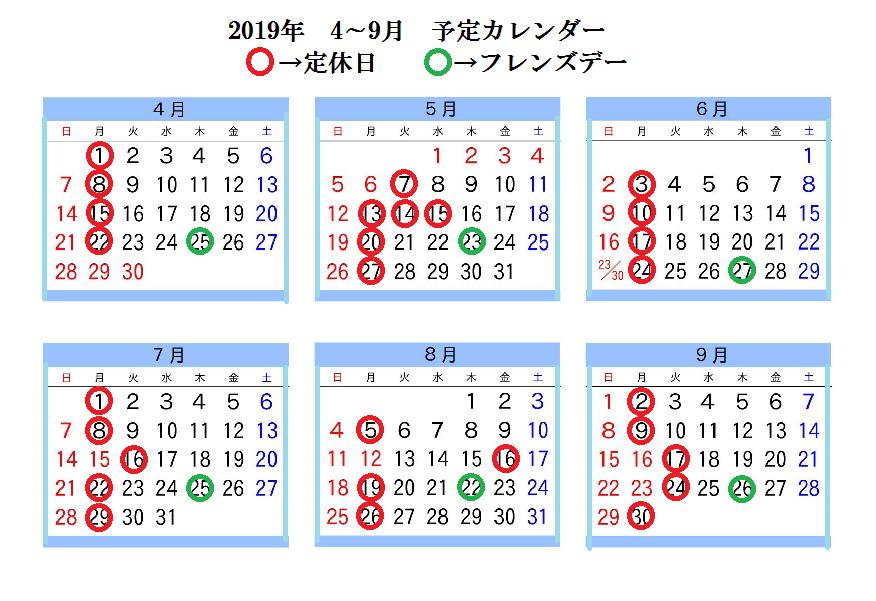 フレンズデー2019・4~9